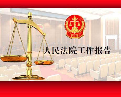 法院PPT设计制作
