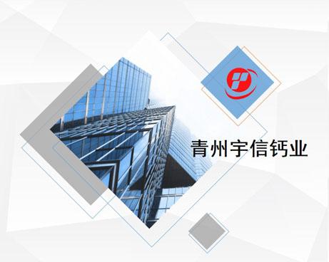 青州宇信钙业PPT制作